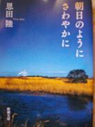 asahinoyouni